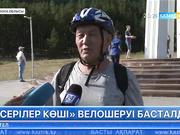 Бурабайлық Балғабай Құлпейісов «Серілер көші» деп аталатын велошеру ұйымдастырды