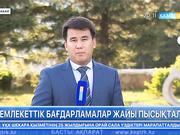 20:00 Басты ақпарат (18.08.2017) (Толық нұсқа).