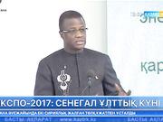 ЭКСПО-2017: Сенегал ұлттық күні