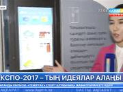 «ЭКСПО-2017» – тың идеялар алаңы