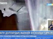 Астана әуежайында 2 млн. доллардың әшекейі тәркіленді