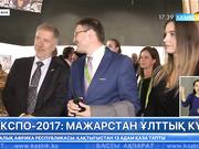 ЭКСПО-2017: Мажарстан ұлттық күні тойланды