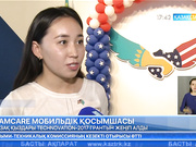 Қазақ қыздары Technovation-2017 грантын жеңіп алды
