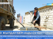 Қызылорда облысының ауылының тұрғындары 60 жылдан бері ащы су ішіп отыр