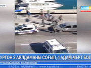 Францияда фургон 2 аялдаманы соғып, 1 адам мерт болды