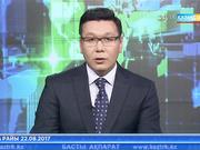 БҰҰ-ның Қауіпсіздік Кеңесінің тұрақты емес мүшесі болу Қазақстанның саяси беделін арттыра түсті