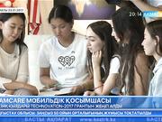 20:00 Басты ақпарат (21.08.2017) (Толық нұсқа)