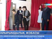 «Нұр Отан» партиясы «Бақытты отбасы – бақытты балалық шақ» атты қайырымдылық жобасын өткізді