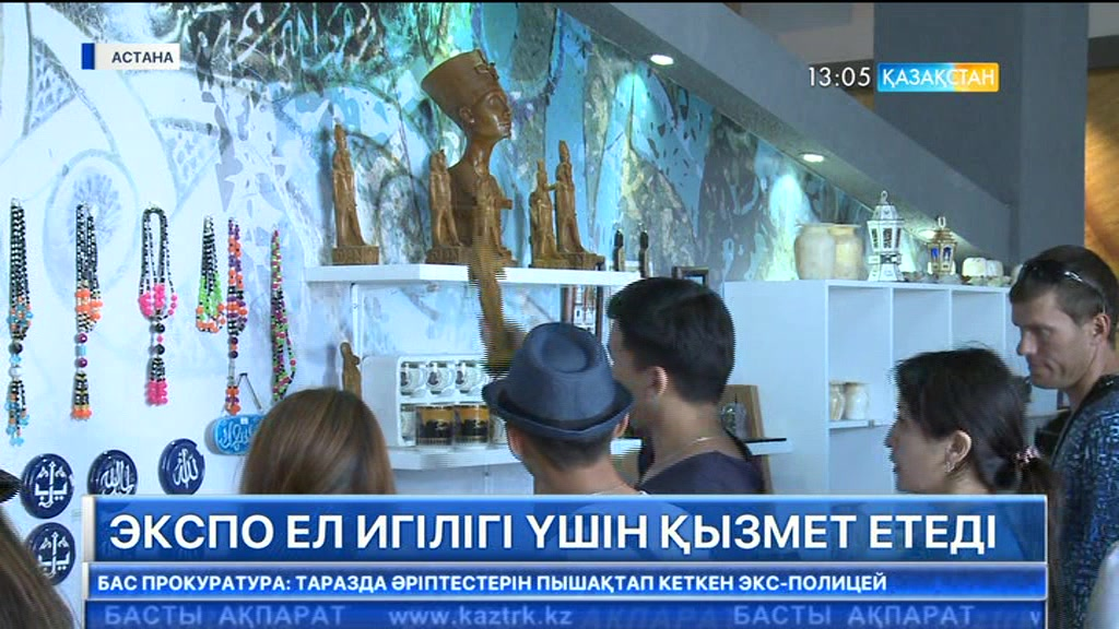 Expo Ақпарат - 22.08.2017 (Толық нұсқа)
