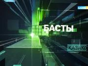 20:00 Басты ақпарат (22.08.2017) (Толық нұсқа)