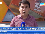 EXPO Ақпарат - 23.08.2017 (Толық нұсқа)