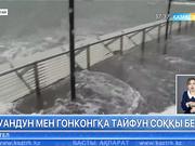 Қытайдың оңтүстігі мен Гонконгқа тайфун соққы берді