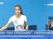 Алматыда балалар үйінің тәрбиеленуші қыздары арасында үстел теннисінен турнир өтті