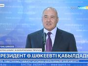 Президент Өмірзақ Шүкеевті қабылдады