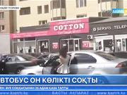 Астанада автобус он көлікті соқты
