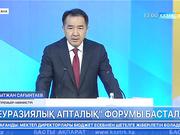 Астанада «Еуразиялық апталық» форумы басталды