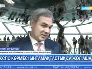 Орынбор облысынан келген делегаттар «ЭКСПО»-ны аралап шықты