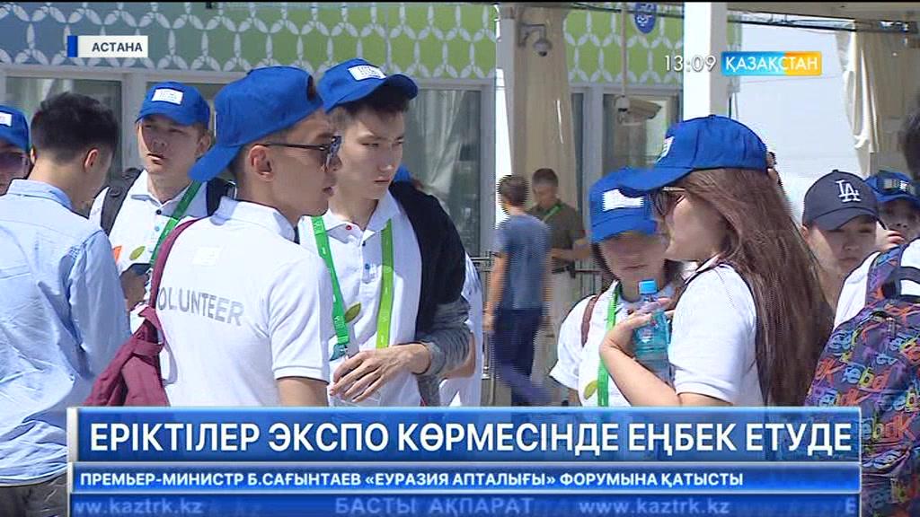 Шығысқазақстандық еріктілер «ЭКСПО» көрмесінде еңбек етуде