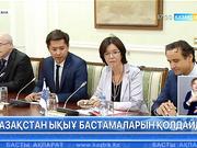 Қазақстан ОБСЕ бастамаларын қолдайды