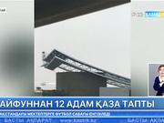 Қытайда тайфуннан 12 адам қаза тапты