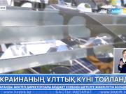 «ЭКСПО-2017»: Украинаның ұлттық күні тойланды