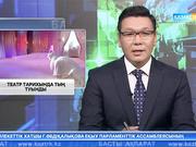 Астанадағы Қалибек Қуанышбаев театрында Зере образы сахналанды