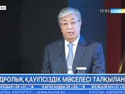 Астанада ядролық қауіпсіздік мәселесі талқылануда