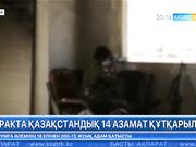 Иракта қазақстандық 14 азамат құтқарылды