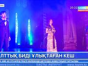 20:00 Басты ақпарат (25.08.2017) (Толық нұсқа)