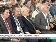 Пагуош конференциясының қорытындысы бойынша Астана декларациясы қабылданады
