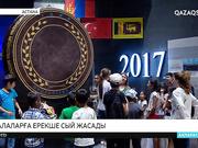 Шанхай Ынтымақтастық Ұйымының павильоны балаларға ерекше сый жасады