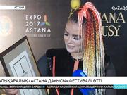 «Астана дауысы» халықаралық фестиваліне Қазақстан атынан Қайрат Нұртас қатысты