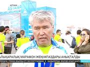Астанада тұңғыш рет өткен халықаралық марафонға 5 мыңнан астам адам қатысты