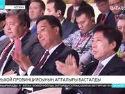 «ЭКСПО-2017»: Аньхой провинциясының апталығы басталды