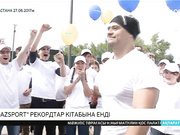 «Qazsport» арнасы Қазақстанның рекордтар кітабына енді