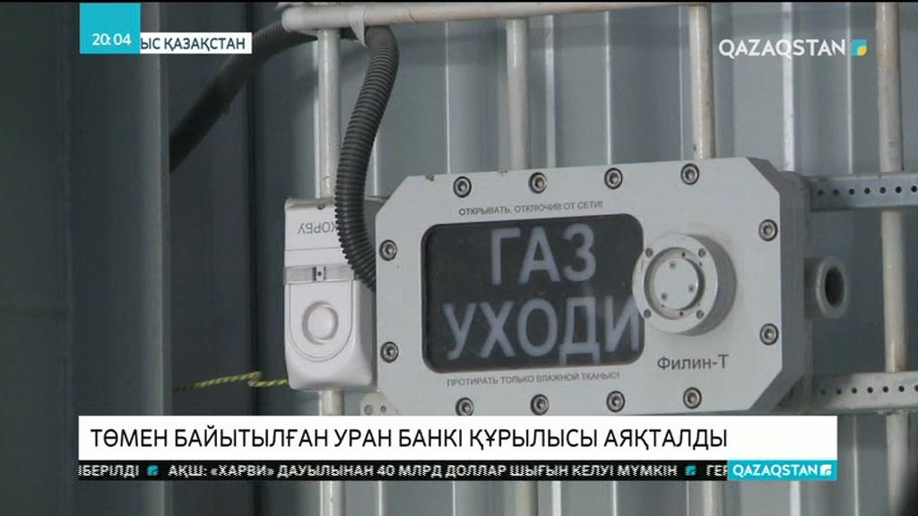 Шығыс Қазақстанда төмен байытылған уран банкінің құрылысы аяқталды