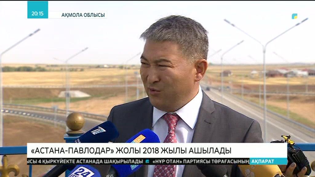 «Астана-Павлодар» жолы 2018 жылы ашылады