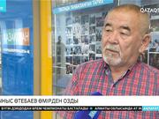 Қазақ теледидарының ардагері Тыныс Өтебаев өмірден озды