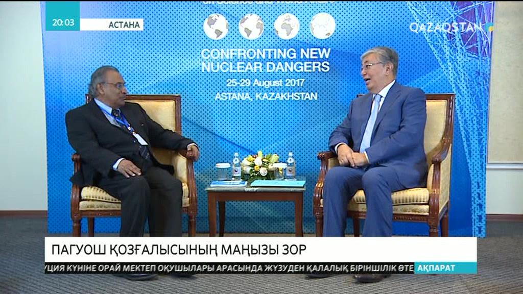 Сенат Төрағасы Қасым-Жомарт Тоқаев Пагуош конференциясы аясында бірқатар кездесулер өткізді