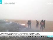Оралда дала өртінен 24 жастағы тұрғын қаза тапты