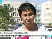 Алматының Наурызбай ауданында жаңа әкімшілік кешен ашылды