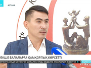 EXPO Ақпарат - 29.08.2017 (Толық нұсқа)