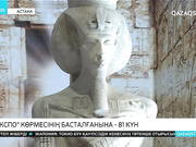 Бүгін «Астана ЭКСПО-2017» көрмесінің басталғанына - 81 күн