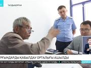 Алматы облысының прокуратурасында азаматтарды қабылдау орталығы ашылды