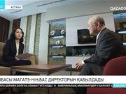 МАГАТЭ бас директоры Юкия Амано Ұлттық арнаға сұхбат берді