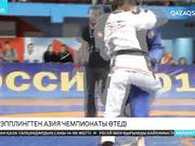 Астанада тұңғыш рет грэпплингтен Азия чемпионаты өтеді
