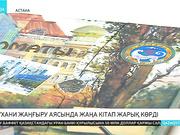 «Алматы кітап» баспасы «Ел жүрегі -ажарлы қала Астана» атты кітап шығарды