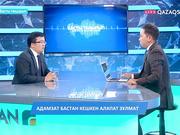 Дәурен Әбен: Қазақ жерінде жарылған ядролық материалдардың жалпы қуаты екі жарым мың еседен асады (ВИДЕО)