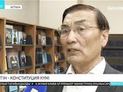 Астанада «Конституция – мемлекет тұрақтылығының кепілі» атты дөңгелек үстел өтті