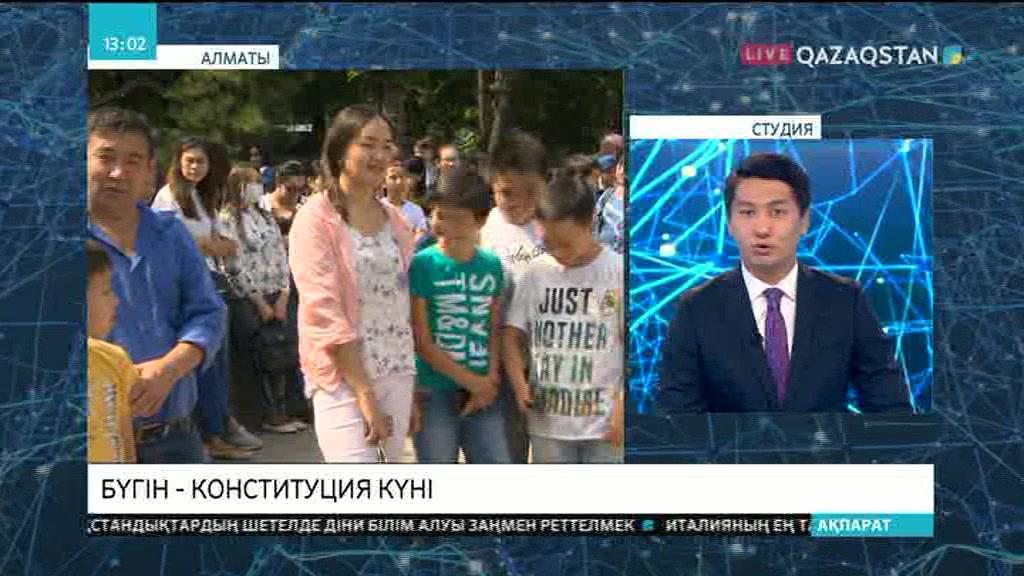 Алматы жұртшылығы Конституция күнін ерекше тойлайды